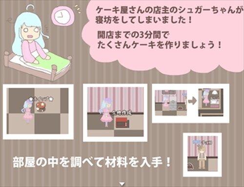 3分でできる!シュガー流ケーキのつくりかた★ Game Screen Shot3