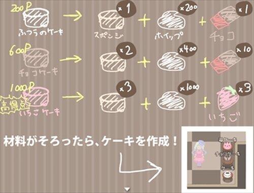 3分でできる!シュガー流ケーキのつくりかた★ Game Screen Shot4