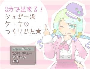 3分でできる!シュガー流ケーキのつくりかた★ Game Screen Shot