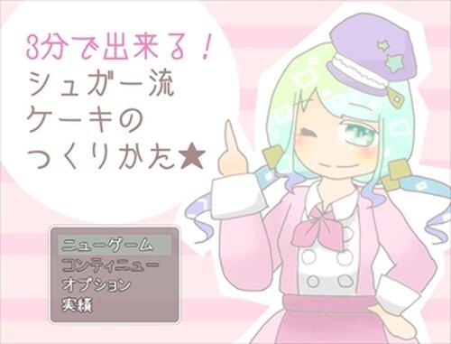 3分でできる!シュガー流ケーキのつくりかた★ Game Screen Shots