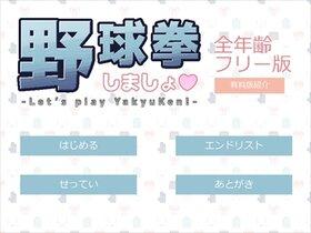 野球拳しましょ♡ Game Screen Shot2
