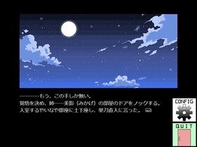野球拳しましょ♡ Game Screen Shot3
