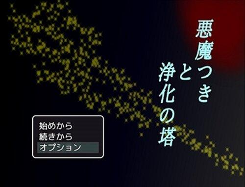 悪魔つきと浄化の塔 Game Screen Shots