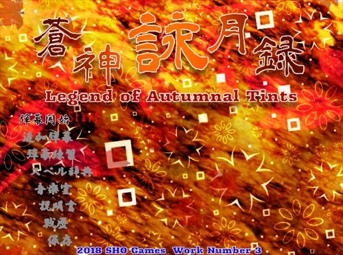 蒼神詠月録~Legend of Autumnal Tints Game Screen Shot