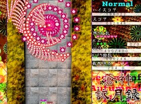 蒼神詠月録~Legend of Autumnal Tints Game Screen Shot4