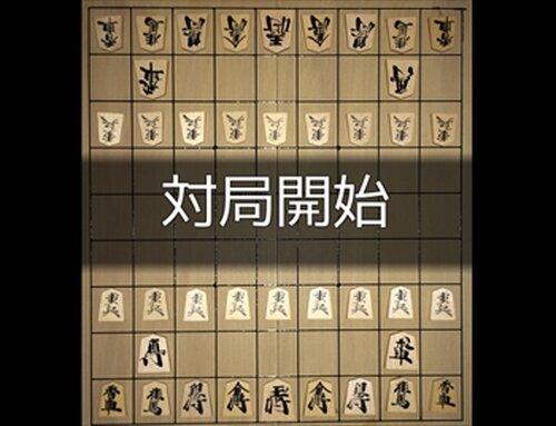 世界一弱い将棋ソフト Game Screen Shots