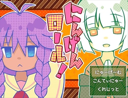 にんげんロール! Game Screen Shots