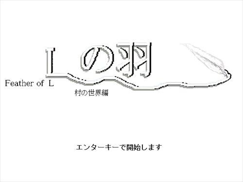 Lの羽 村の世界編 Game Screen Shot