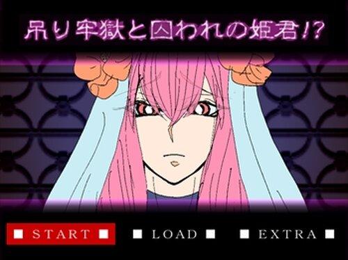 吊り牢獄と囚われの姫君!? ver1.00 Game Screen Shots