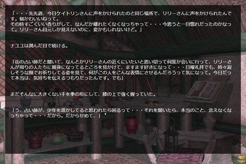アリステニアの恋愛調香師。 Game Screen Shot