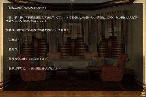 アリステニアの恋愛調香師。 Game Screen Shot2