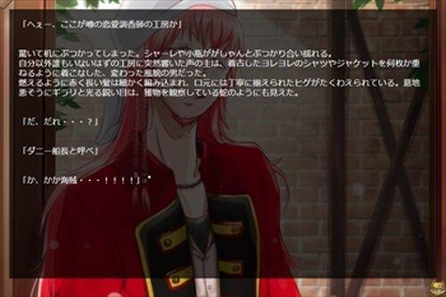 アリステニアの恋愛調香師。 Game Screen Shot3
