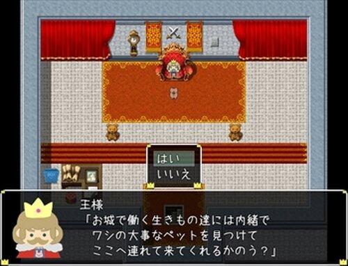 王様のお願い Game Screen Shot2