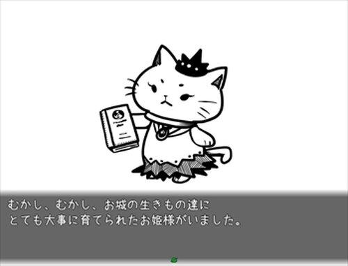 王様のお願い Game Screen Shot3