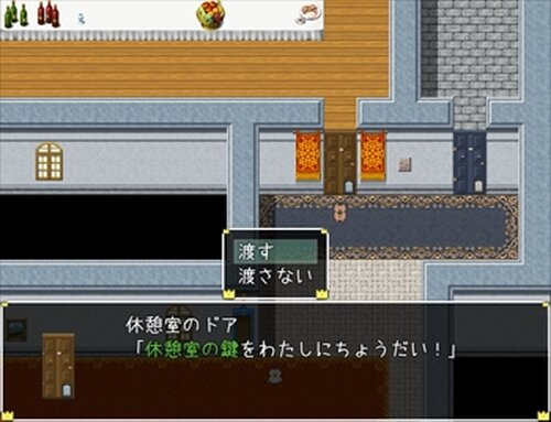 王様のお願い Game Screen Shot4