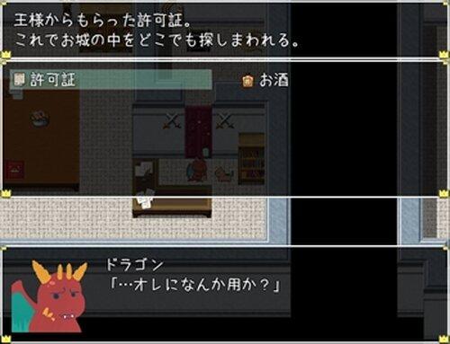 王様のお願い Game Screen Shot5