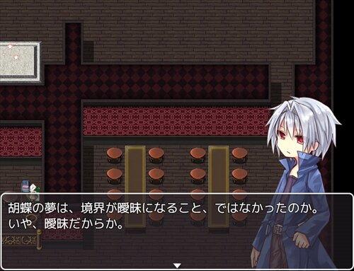 胡蝶の夢 Game Screen Shot1