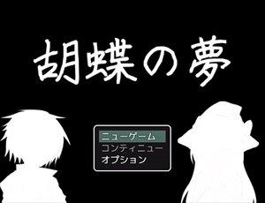 胡蝶の夢 Screenshot