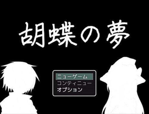 胡蝶の夢 Game Screen Shots