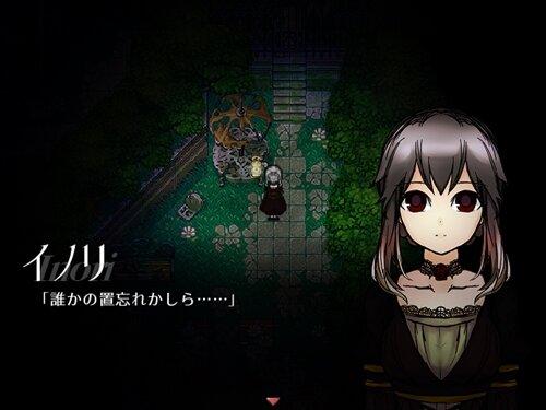イノリの薔薇 Game Screen Shot