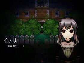 イノリの薔薇 Game Screen Shot4