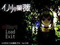 イノリの薔薇のゲーム画面