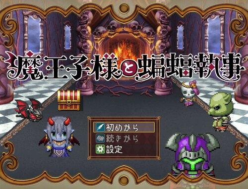 魔王子様と蝙蝠執事 Game Screen Shots