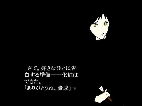 メイクアップアーティストの少年 Game Screen Shot1