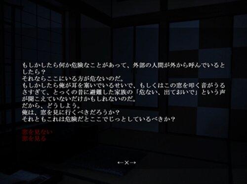 ここから出てはいけません Game Screen Shot3