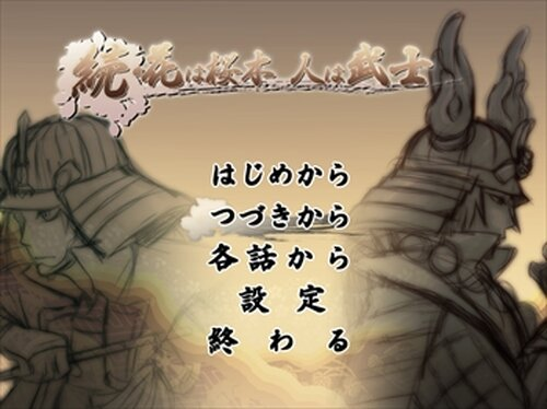 続・花は桜木 人は武士(先行配信版) Game Screen Shot2
