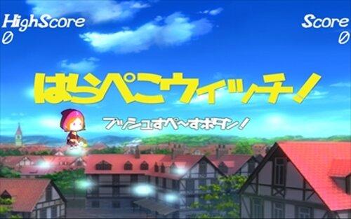 はらぺこウィッチ(ブラウザ版) Game Screen Shot2