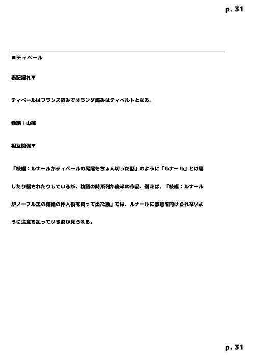 ルナール狐物語 テーブルトークRPG Game Screen Shot3