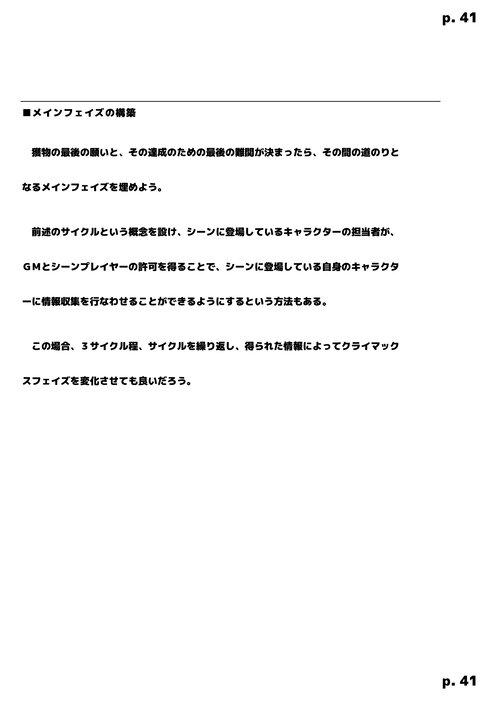ルナール狐物語 テーブルトークRPG Game Screen Shot4