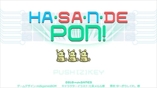 HASANDE PON! -はさんでポン!- ver1.00 Game Screen Shots