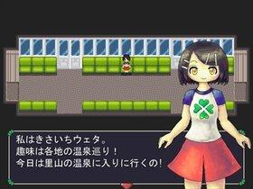 ワンダリング・ガットパージ Game Screen Shot2