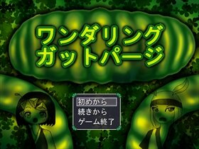 ワンダリング・ガットパージ Game Screen Shot5
