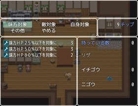 かってにバトル勇者 Game Screen Shot4
