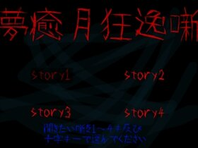 夢癒月狂逸奇怪噺 Game Screen Shot2