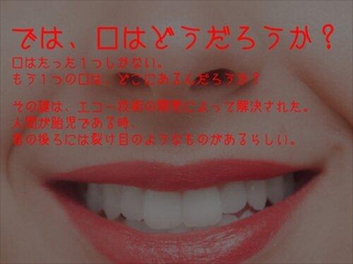 夢癒月狂逸奇怪噺 Game Screen Shot4