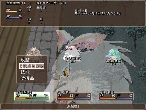 合作コモンウディタリオン Game Screen Shot5