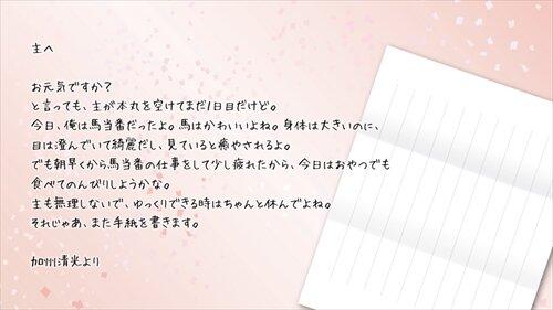 本丸からの手紙 Game Screen Shot1