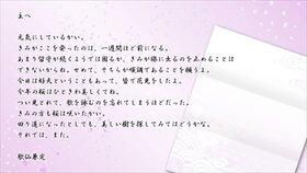 本丸からの手紙 Game Screen Shot2