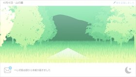本丸からの手紙 Game Screen Shot4
