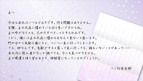 本丸からの手紙 Game Screen Shot5