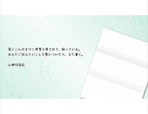 本丸からの手紙 Screenshot