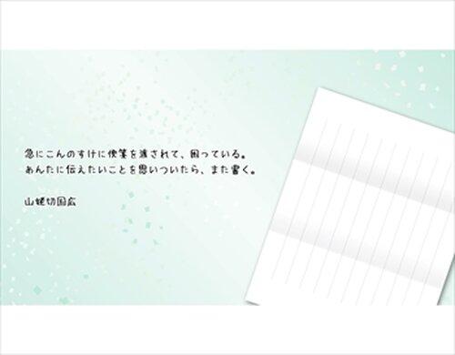 本丸からの手紙 Game Screen Shots