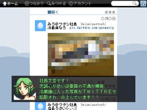 ありがとう!ワタシの経営+ Game Screen Shot2
