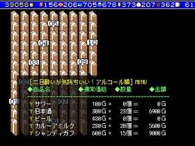 ありがとう!ワタシの経営+ Game Screen Shot4