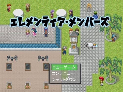 エレメンティア・メンバーズ(完成版) Game Screen Shot