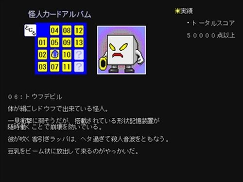 スカラベキッド Game Screen Shot5